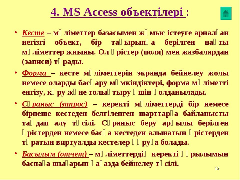 * 4. MS Access объектілері : Кесте – мәліметтер базасымен жұмыс істеуге арнал...