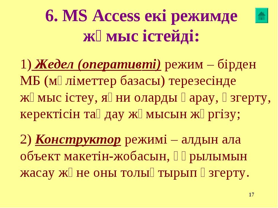 * 6. MS Access екі режимде жұмыс істейді: 1) Жедел (оперативті) режим – бірде...