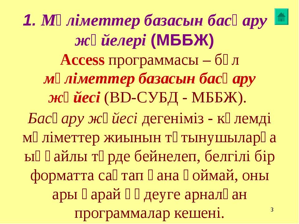 * Access программасы – бұл мәліметтер базасын басқару жүйесі (BD-СУБД - МББЖ)...