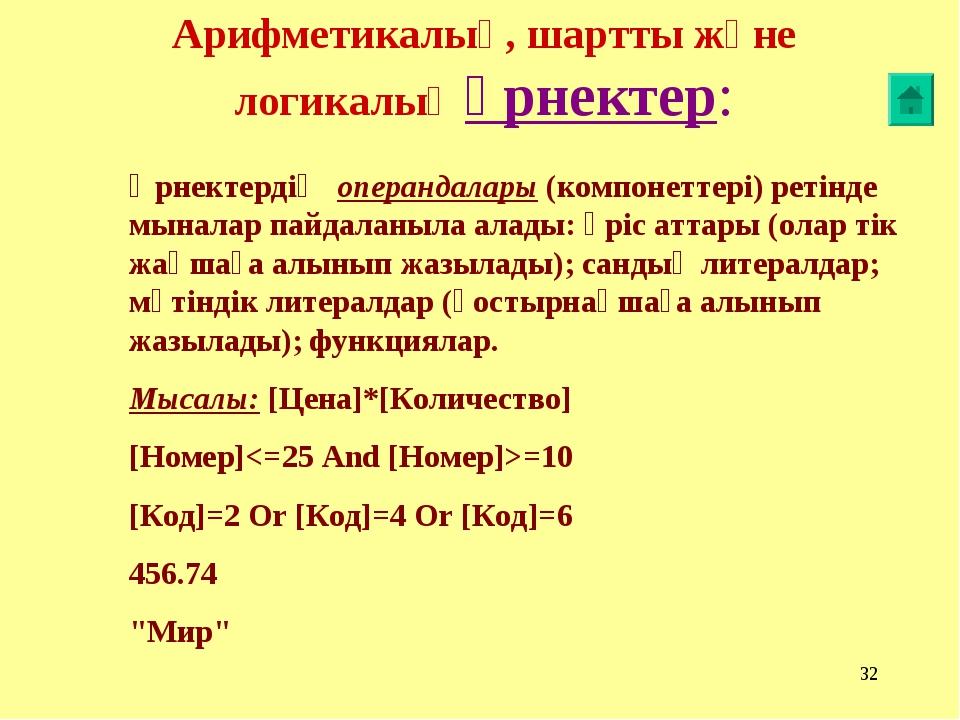 * Арифметикалық, шартты және логикалық өрнектер: Өрнектердің операндалары (ко...