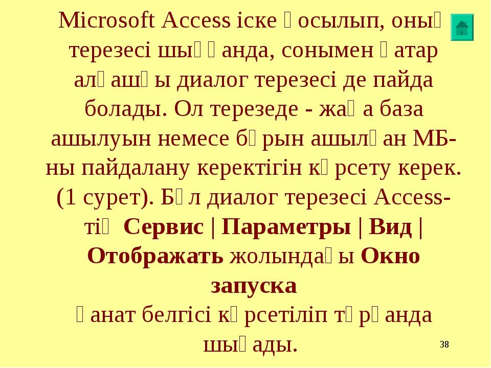 * Microsoft Access іске қосылып, оның терезесі шыққанда, сонымен қатар алғашқ...