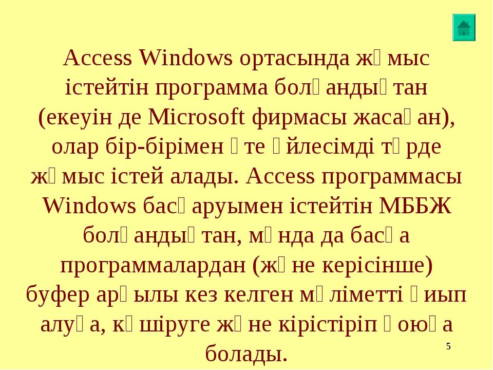 * Access Windows ортасында жұмыс істейтін программа болғандықтан (екеуін де M...
