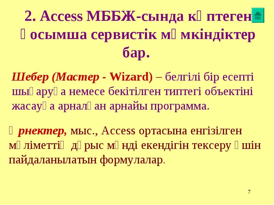 * 2. Access МББЖ-сында көптеген қосымша сервистік мүмкіндіктер бар. Өрнектер,...
