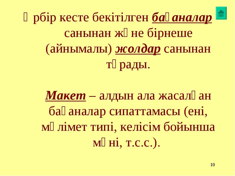 * Әрбір кесте бекітілген бағаналар санынан және бірнеше (айнымалы) жолдар сан...