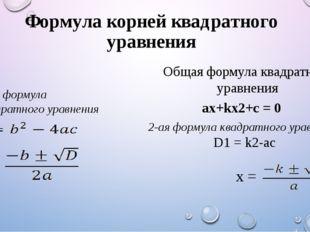 Формула корней квадратного уравнения 2-ая формула квадратного уравнения D1 =