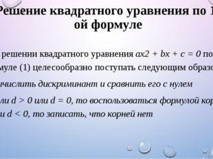 Решение квадратного уравнения по 1-ой формуле При решении квадратного уравнен