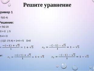 Решите уравнение 10t = 5(t2-4) Пример 1 Решение: 10t = 5t2-20 5t2-10t-20 = 0