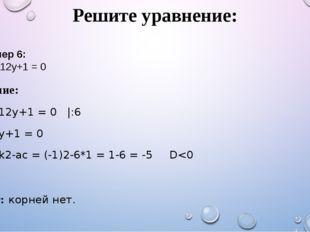 Решите уравнение: Решение: 36y2-12y+1 = 0 |:6 6y2-2y+1 = 0 D1 = k2-ac = (-1)2