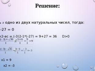 Решение: Пусть х одно из двух натуральных чисел, тогда: х2-6х-27 = 0 D1 = k2-
