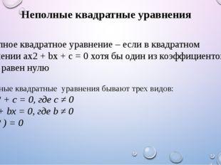 Неполные квадратные уравнения Неполное квадратное уравнение – если в квадратн