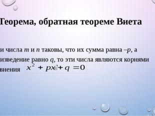 Если числа m и n таковы, что их сумма равна –p, а произведение равно q, то э