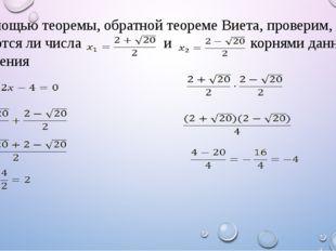 С помощью теоремы, обратной теореме Виета, проверим, являются ли числа и корн