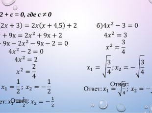 1) ax2 + c = 0, где с ≠ 0