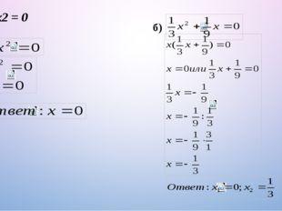 а) б) 3) ax2 = 0