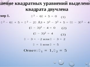 Пример 1. Решение квадратных уравнений выделением квадрата двучлена