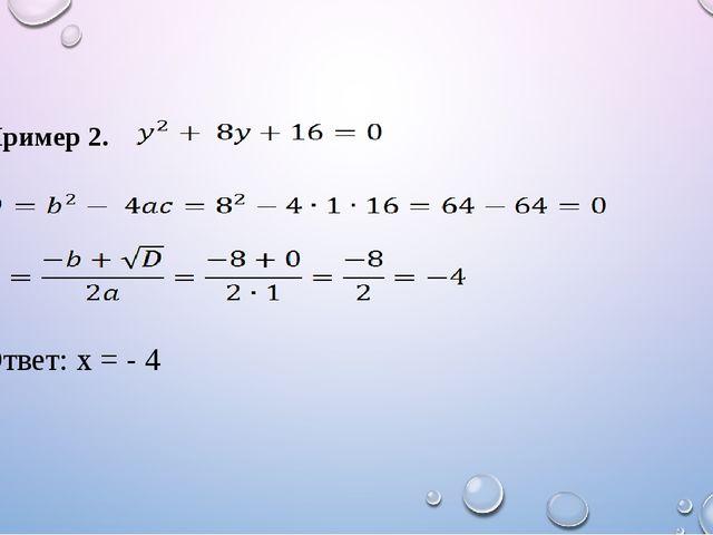 Ответ: x = - 4 Пример 2.