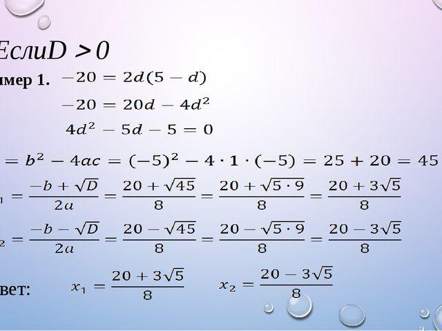 Ответ: 3)ЕслиD  0 Пример 1.