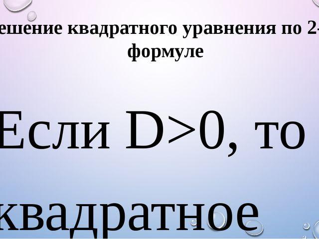 Если D>0, то квадратное уравнение имеет 2 корня Если D=0, то квадратное уравн...