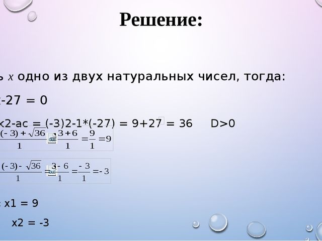 Решение: Пусть х одно из двух натуральных чисел, тогда: х2-6х-27 = 0 D1 = k2-...
