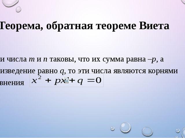 Если числа m и n таковы, что их сумма равна –p, а произведение равно q, то э...