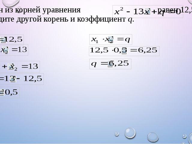 Один из корней уравнения равен 12,5. Найдите другой корень и коэффициент q.