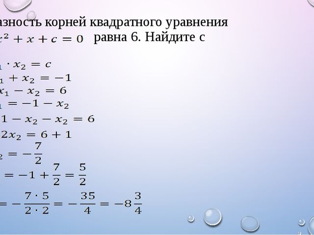 Разность корней квадратного уравнения равна 6. Найдите с