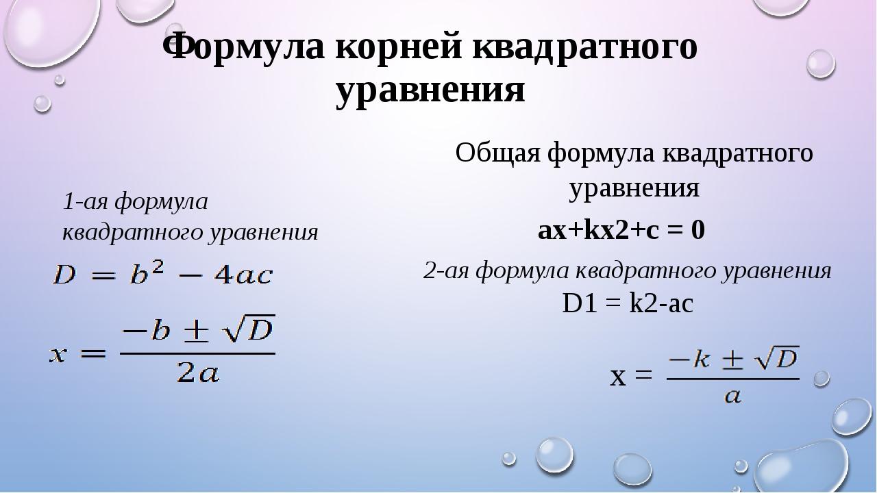 Формула корней квадратного уравнения 2-ая формула квадратного уравнения D1 =...