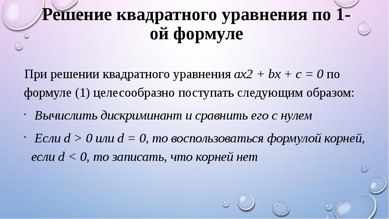 Решение квадратного уравнения по 1-ой формуле При решении квадратного уравнен...