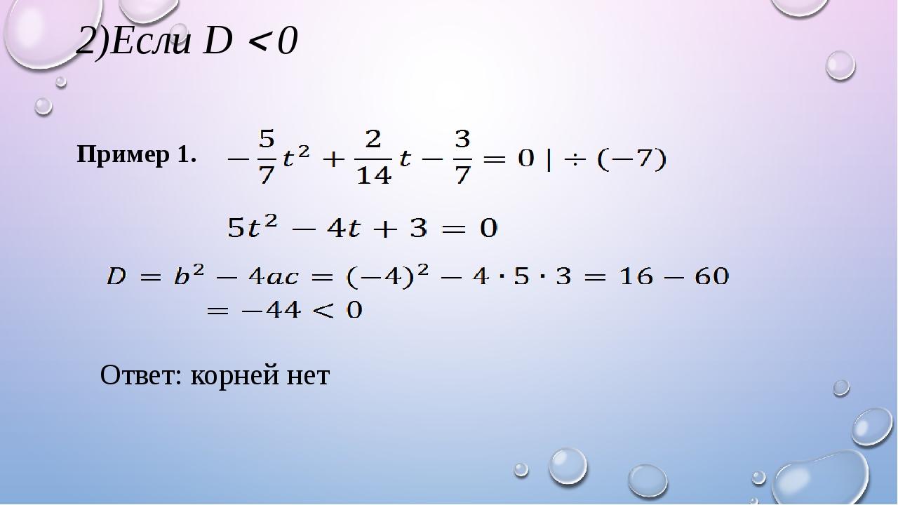 2)Если D  0 Ответ: корней нет Пример 1.
