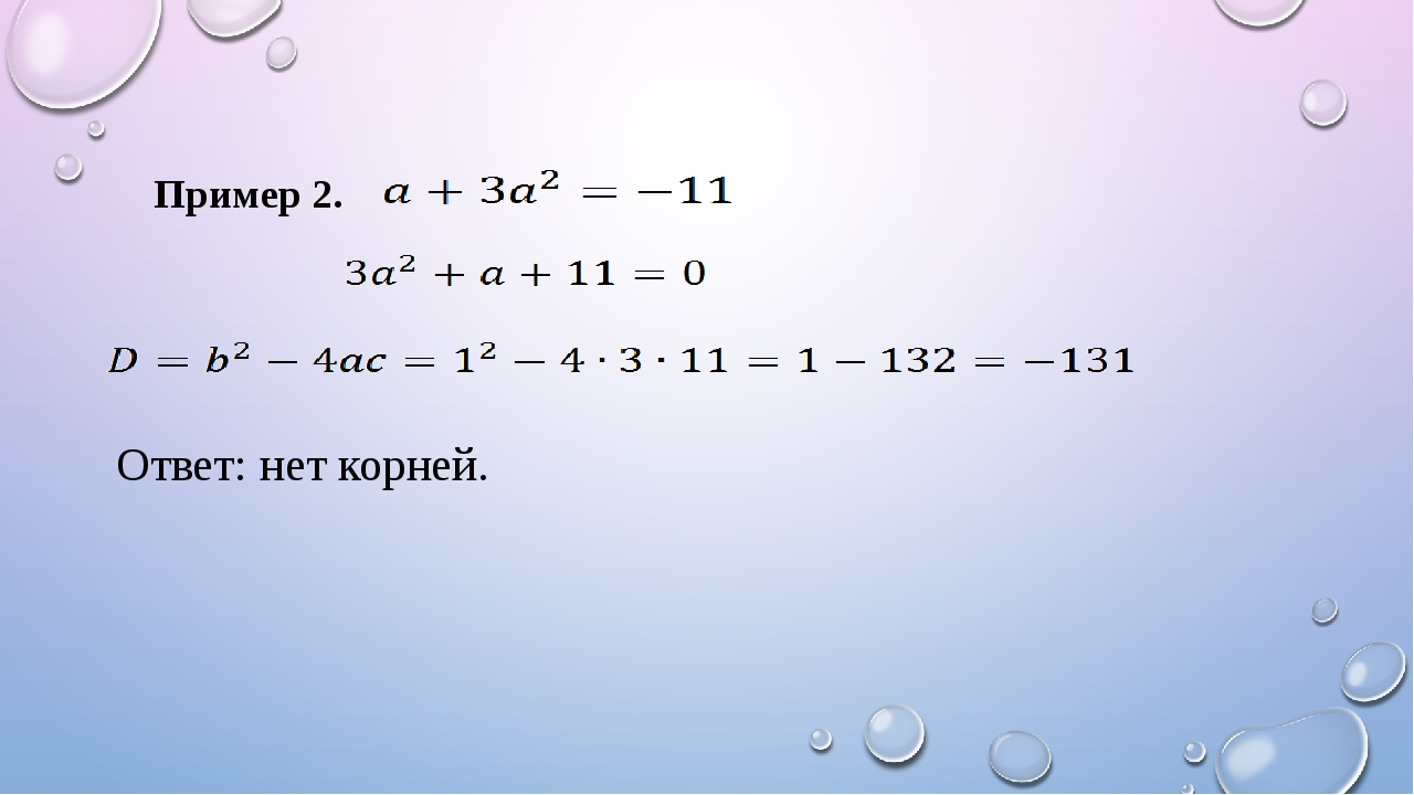 Ответ: нет корней. Пример 2.