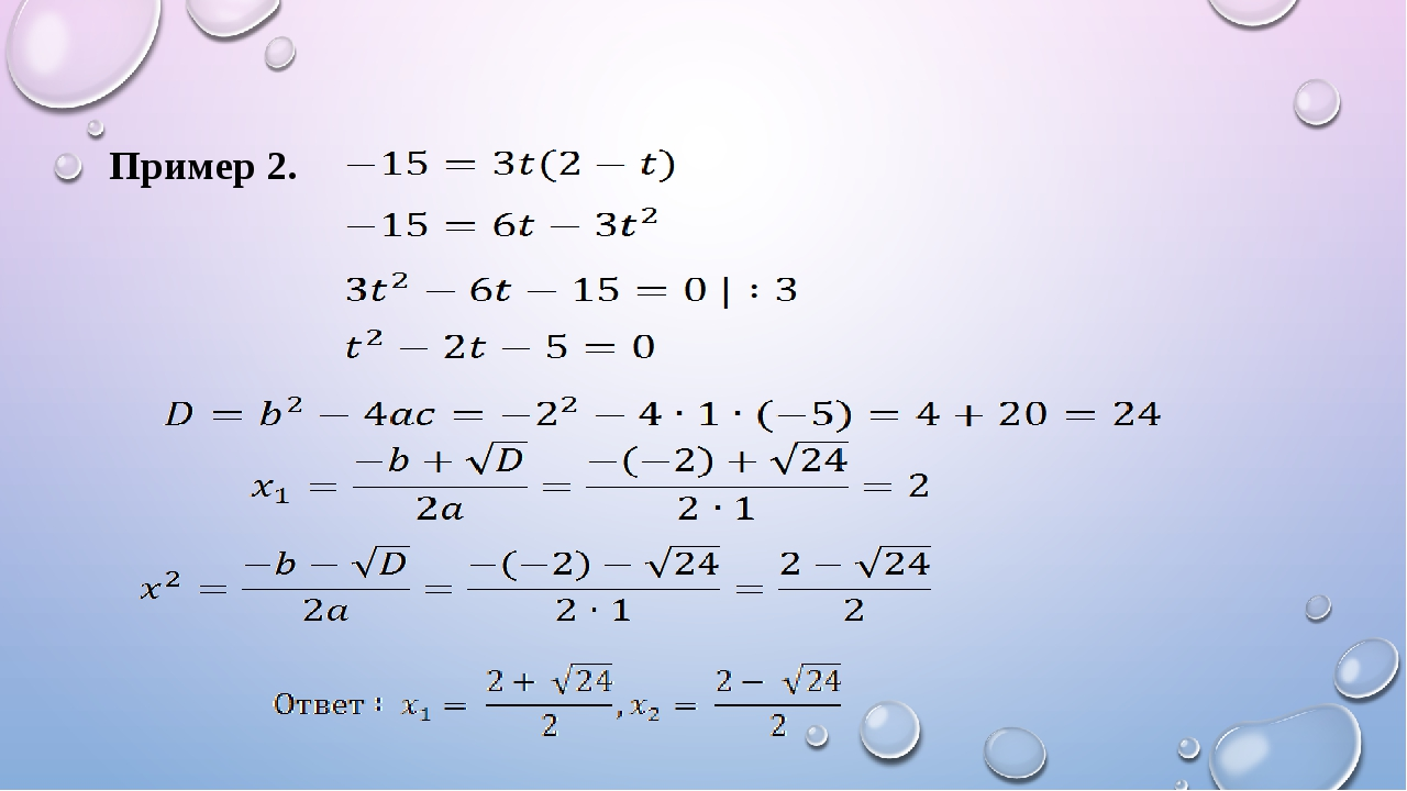 Пример 2.