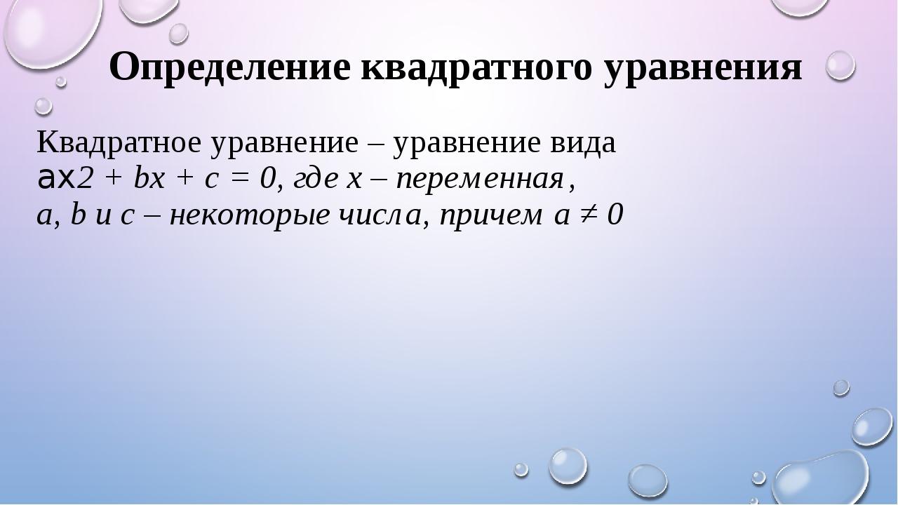 Определение квадратного уравнения Квадратное уравнение – уравнение вида ax2 +...