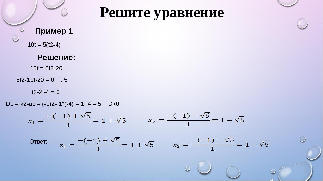 Решите уравнение 10t = 5(t2-4) Пример 1 Решение: 10t = 5t2-20 5t2-10t-20 = 0...