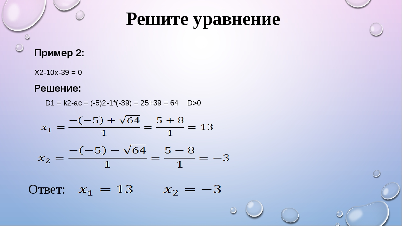 Решите уравнение Пример 2: Х2-10х-39 = 0 Решение: D1 = k2-ac = (-5)2-1*(-39)...