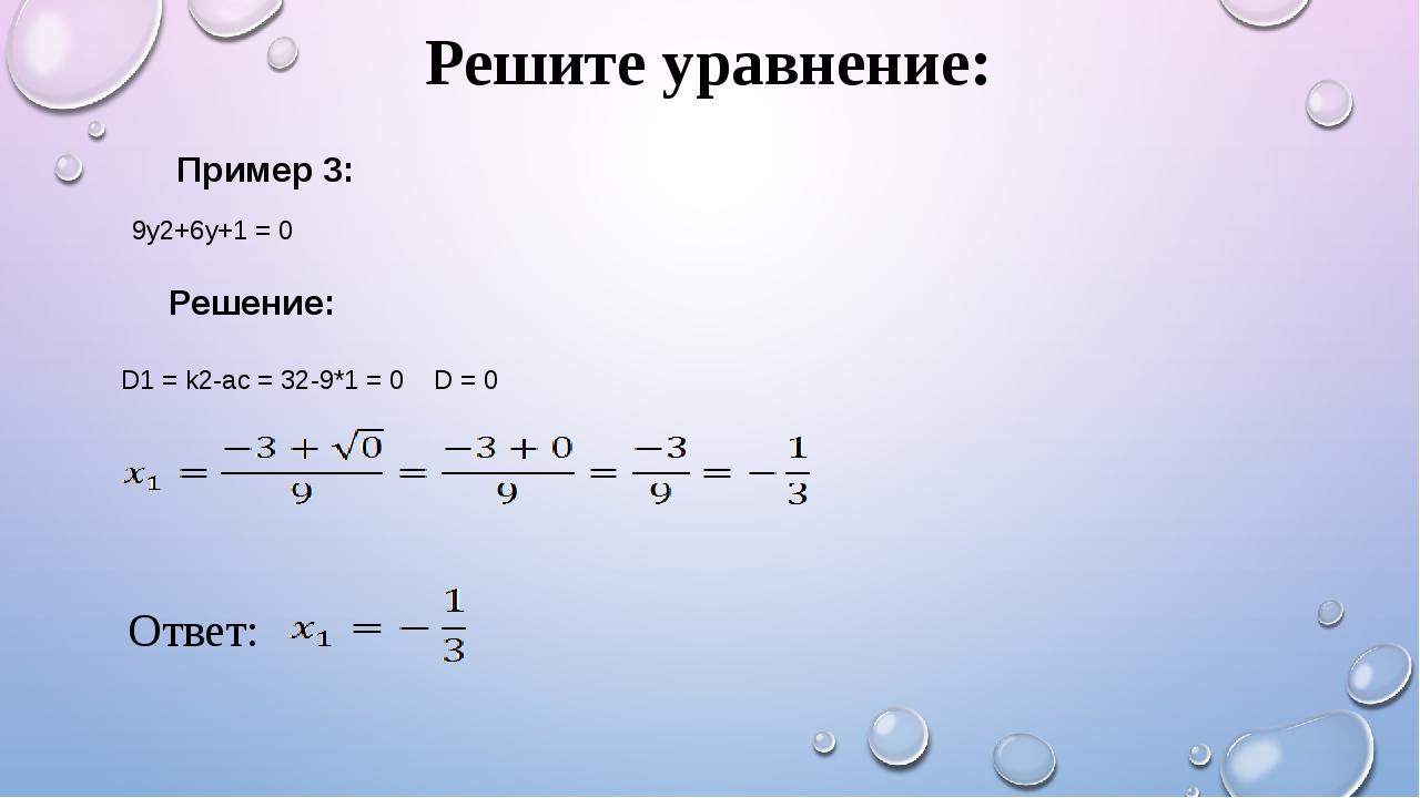 Решите уравнение: Пример 3: 9y2+6y+1 = 0 Решение: D1 = k2-ac = 32-9*1 = 0 D =...