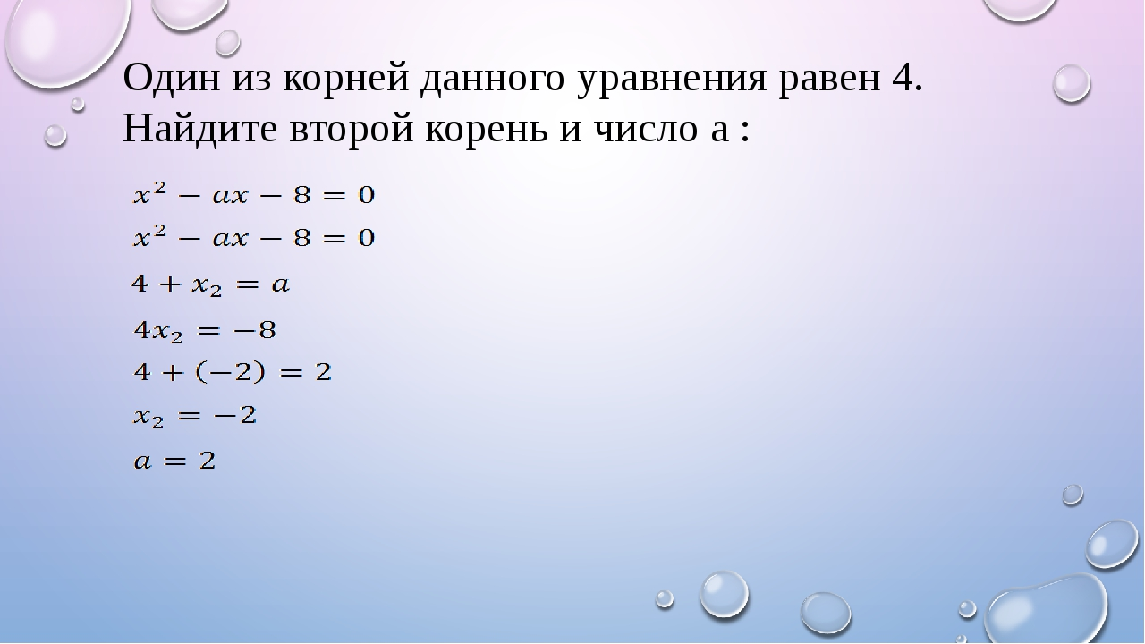 Один из корней данного уравнения равен 4. Найдите второй корень и число а :