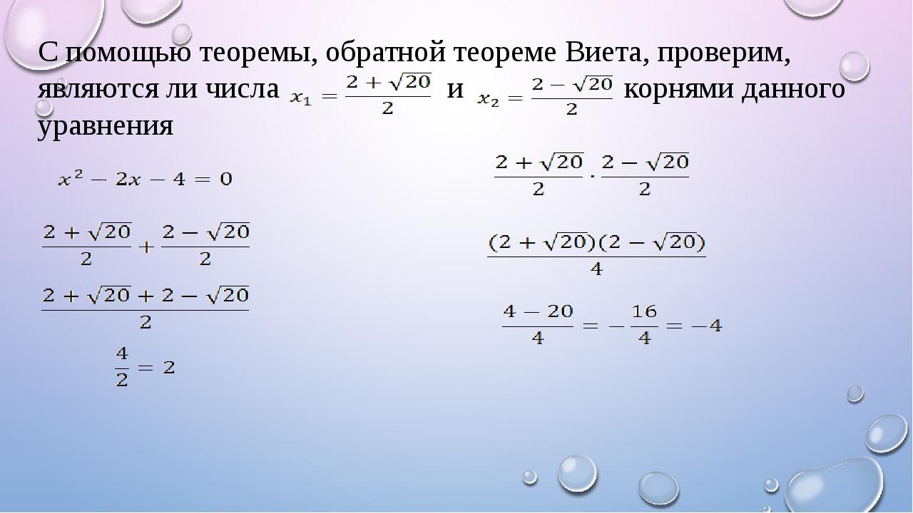 С помощью теоремы, обратной теореме Виета, проверим, являются ли числа и корн...