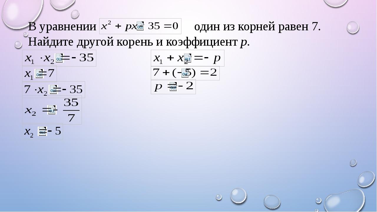 В уравнении один из корней равен 7. Найдите другой корень и коэффициент p.