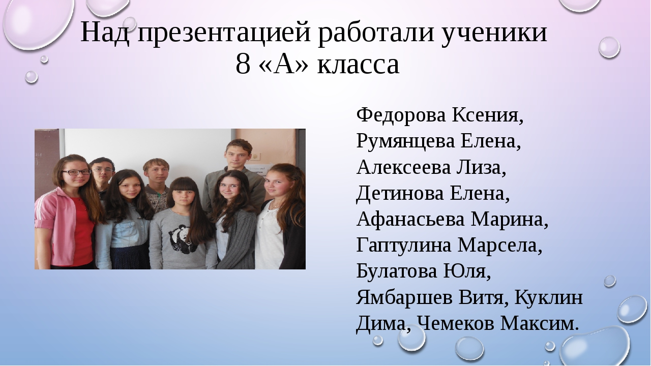 Над презентацией работали ученики 8 «А» класса Федорова Ксения, Румянцева Еле...