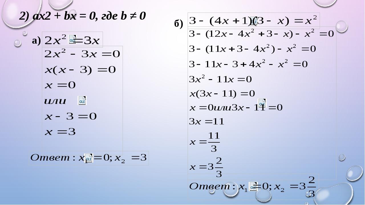 а) б) 2) ax2 + bx = 0, где b ≠ 0