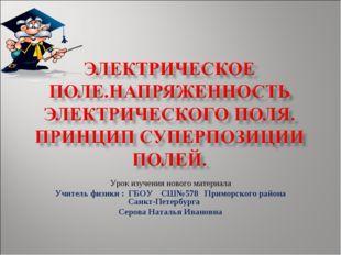 Урок изучения нового материала Учитель физики : ГБОУ СШ№578 Приморского район