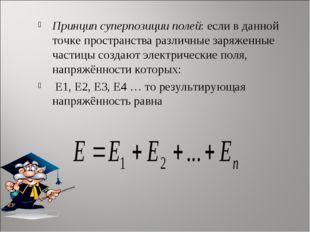 Принцип суперпозиции полей: если в данной точке пространства различные заряже