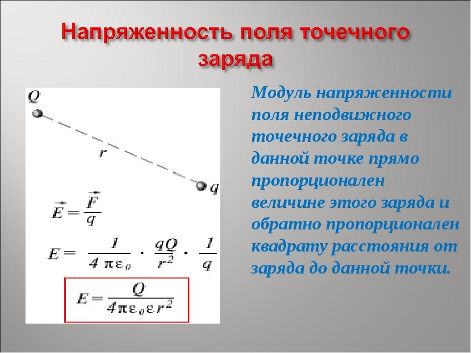 Модуль напряженности поля неподвижного точечного заряда в данной точке прямо...