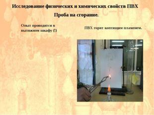 Проба на сгорание. Исследование физических и химических свойств ПВХ Опыт п