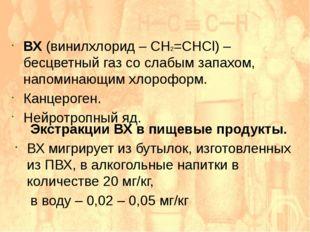 ВХ (винилхлорид – CН2=CНСl) – бесцветный газ со слабым запахом, напоминающим