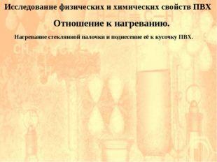 Исследование физических и химических свойств ПВХ Отношение к нагреванию. Наг
