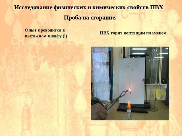 Проба на сгорание. Исследование физических и химических свойств ПВХ Опыт п...