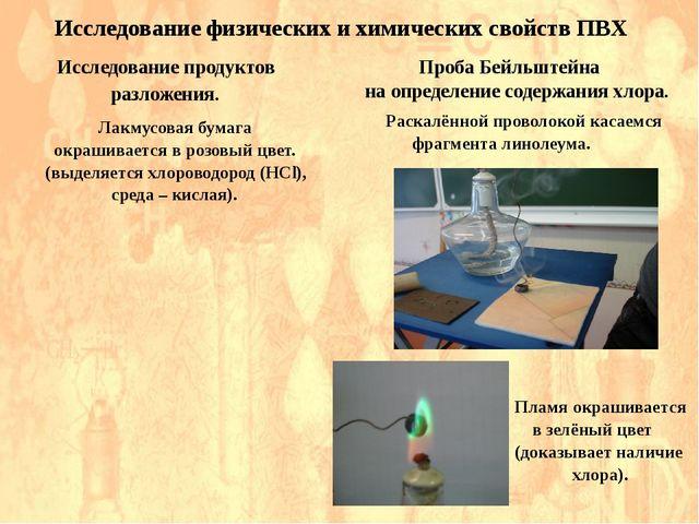 Исследование продуктов разложения. Исследование физических и химических свой...