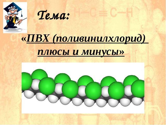 Тема: «ПВХ (поливинилхлорид) плюсы и минусы»