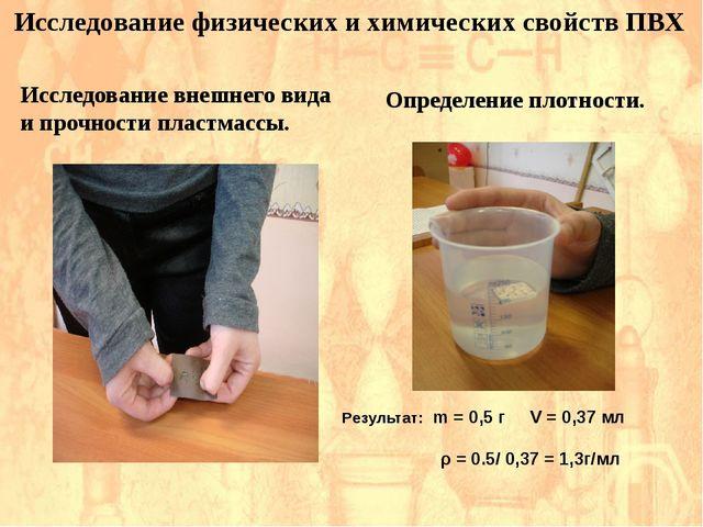 Исследование физических и химических свойств ПВХ Исследование внешнего вида...